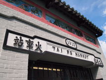 Tai Po Market historisk drevstation, Hong Kong Arkivbilder