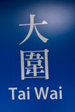 Tai Wai mtr and east railway station sign in Hong Kong Stock Photos