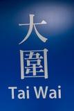 Tai Wai mtr och den östliga järnvägsstationen undertecknar in Hong Kong Arkivfoton