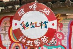 TAICHUNG, ТАЙВАНЬ - 14-ОЕ АПРЕЛЯ: Деревня радуги, красочное graff Стоковые Фото