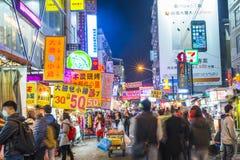 TAICHUNG -TAIWAN Royalty Free Stock Photography