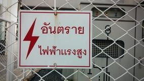Tailandia - mayo de 2017: Alta electricidad del peligro Fotografía de archivo libre de regalías