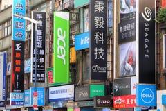Taipei elektroniki zakupy zdjęcia stock