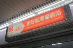 Taipei Employment Service Station Taipei Taiwan Stock Image