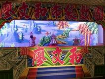 Taipei handskepuppetryetapp arkivbild