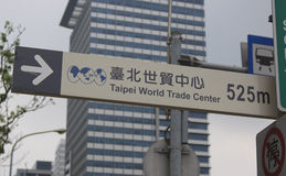 Taipei 101 street sign Stock Photos