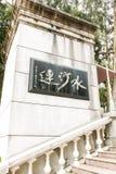 TAIPEI, TAIWAN - feche 20 de fevereiro de 2016 acima do bloco do sinal para FO fotografia de stock