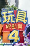 Taipei, Taiwan - June 6, 2016: Advertising decoration for the movie Toy Story 4 and displays at outdoor to promote the movie, Xiny. I district of Taipei royalty free stock photos