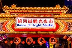 Entrance sign to Raohe street night market in Taipei stock photo