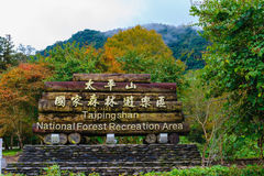Taipingshan national forest recreation area Stock Photos