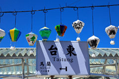 Taitung Railway Art Village,Taiwan. Stock Photography