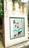Taiwan - April 13, 2017, Editorail use only; Close up of Sign bl. Ock for elephant mountain stock image