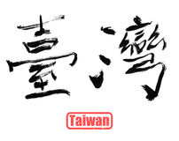 Taiwan, traditional chinese calligraphy Stock Photos