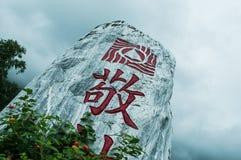 Taiwanesisk sten Arkivbilder