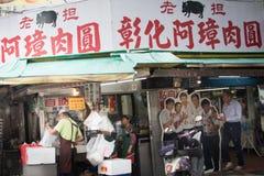 Tajwański Changhua uliczny karmowy bardzo popularny obraz stock