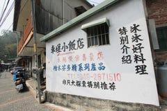 Tajwański Checheng ulicy widok Zdjęcie Stock