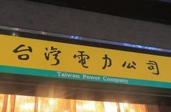 Tajwański zakład energetyczny Tajwan zdjęcia royalty free