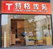 Takad meble sklep w Hong kong obrazy royalty free