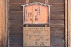 Takada Bukeyashiki Samurai house in Kanazawa Japan Royalty Free Stock Photo