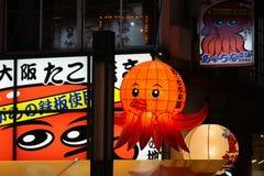 Takoyaki arkivbild