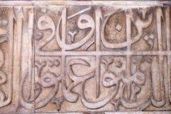 Tallas de piedra en la pared en Fatehpur Sikri Imágenes de archivo libres de regalías