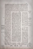 Talmud Blatt Stockfoto