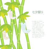 Tanabata Festival hand-drawn bamboo tree with Stock Images