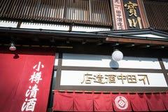 Tanaka Shuzo Head Store imagen de archivo