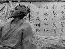 Tang Dynasty poet Wang Wei statue. Tang Dynasty poet Wang Wei and his poem stone statue in the north square of xi'an shanxi province China stock photography