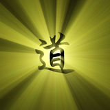 Tao character symbol sun light flare. Chinese word Tao with powerful sunlight halo. Extended flares for cropping. Tao is a Chinese philosophy as Way or Path or royalty free illustration