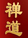 Tao van Zen in Chinees stock illustratie