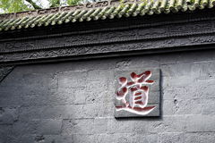 Taoism. A Chinese character Taoism on the ancient wall in Qingcheng Mountain, Chengdu, China. Qingcheng Mountain is one of the cradle for Taoism Royalty Free Stock Photos