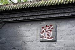 Taoism Royalty Free Stock Photos
