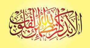Tapet för kalligrafi för islami för qalub för alunbzikrilahetatmainal Arkivfoto