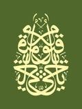 Tapet för kalligrafi för qayum för Ya hayuya islamisk Royaltyfria Foton