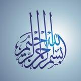 Tapetsera tughraen för naskh för khate för den Bismillah den islamiska kalligrafiaffischen Royaltyfri Foto
