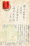 Tappningvykortet skrivev ut i Japan med portostämpeln Royaltyfri Foto