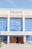 Taraz, Kazajistán - 14 de agosto de 2016: Drama regional ruso Thea imagen de archivo libre de regalías
