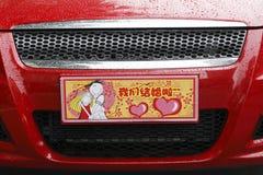 Targa di immatricolazione dell'automobile di cerimonia nuziale. Fotografia Stock