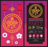 Tarjeta china de la invitación del Año Nuevo Celebre el año de cerdo ilustración del vector