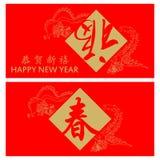 Tarjeta china del Año Nuevo Imagen de archivo