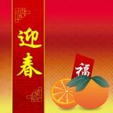 Tarjeta china del Año Nuevo libre illustration
