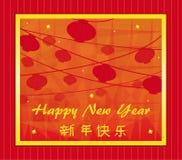 Tarjeta china del Año Nuevo Imagenes de archivo