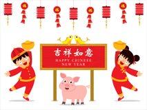 Tarjeta china del Año Nuevo Celebre el año de cerdo ilustración del vector