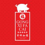 Tarjeta china del Año Nuevo Celebre el año de cerdo stock de ilustración