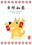 Tarjeta china del Año Nuevo celebre el año de perro ilustración del vector