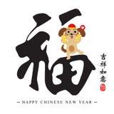 Tarjeta china del Año Nuevo celebre el año de perro libre illustration