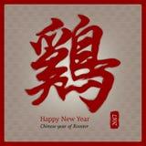 Tarjeta china del jeroglífico del Año Nuevo Imagenes de archivo