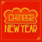Tarjeta china feliz del Año Nuevo en estilo oriental Imagen de archivo