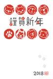 Tarjeta con los ejemplos del perro, traducción del Año Nuevo de japonés Fotografía de archivo libre de regalías